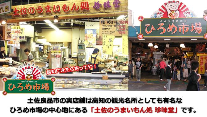 土佐良品市はひろめ市場の中心地にある珍味堂です