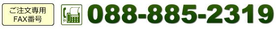 FAX注文番号 088-885-2319
