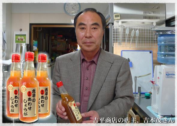 吉平商店 店主吉本茂さん