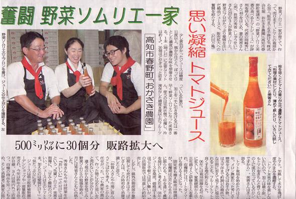 高知新聞に野菜ジュースが掲載されました