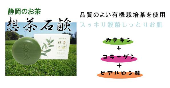 無防腐剤・天然植物脂100%の洗浄力でやさしくヨゴレを落とします