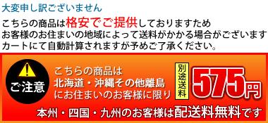 北海道・沖縄その他離島のお客様は送料が別途525円かかります