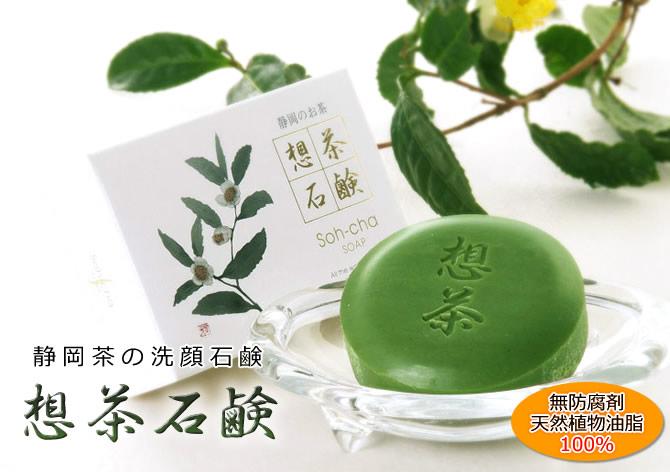 静岡茶の洗顔石鹸 想茶石鹸